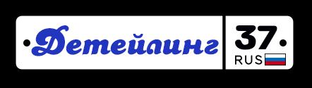 Детейлинг