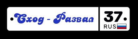 Развал-3