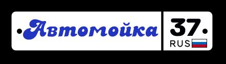автомойка_табличка