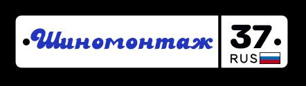 шиномонтаж-4